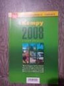 Kempy 2008