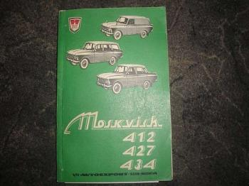 Moskvich 412,427,434